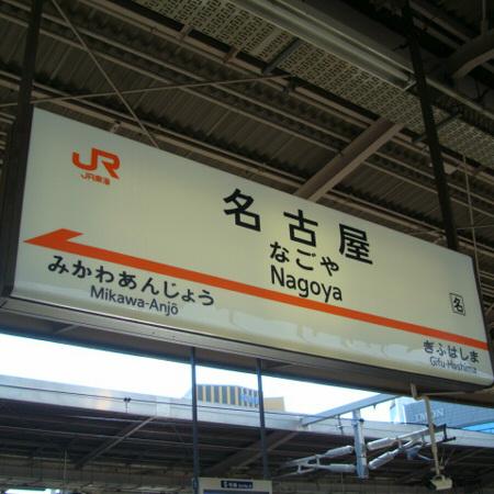 GW in 名古屋 Part.1