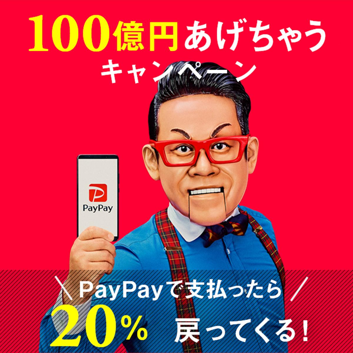 朗報!!Pay Pay決済始めました!!!!
